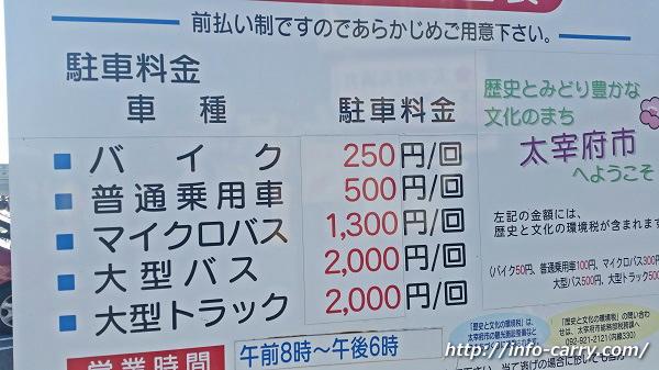 太宰府天満宮の駐車料金