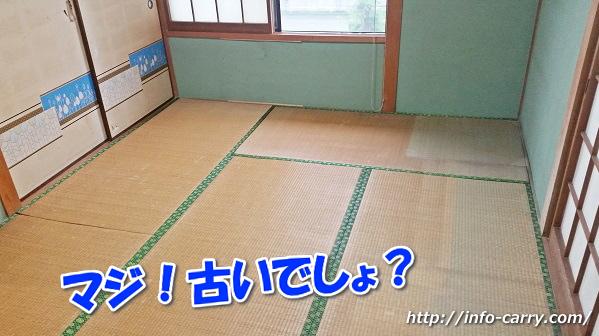 畳をフローリングに変える前の写真