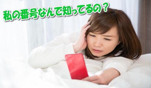 電話の着信に困る女性