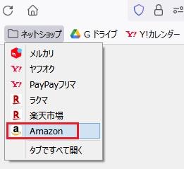 アマゾン公式サイトのブックマーク