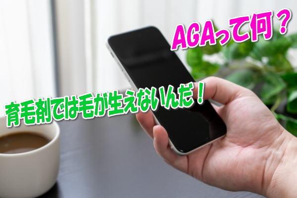 AGAをスマホで検索